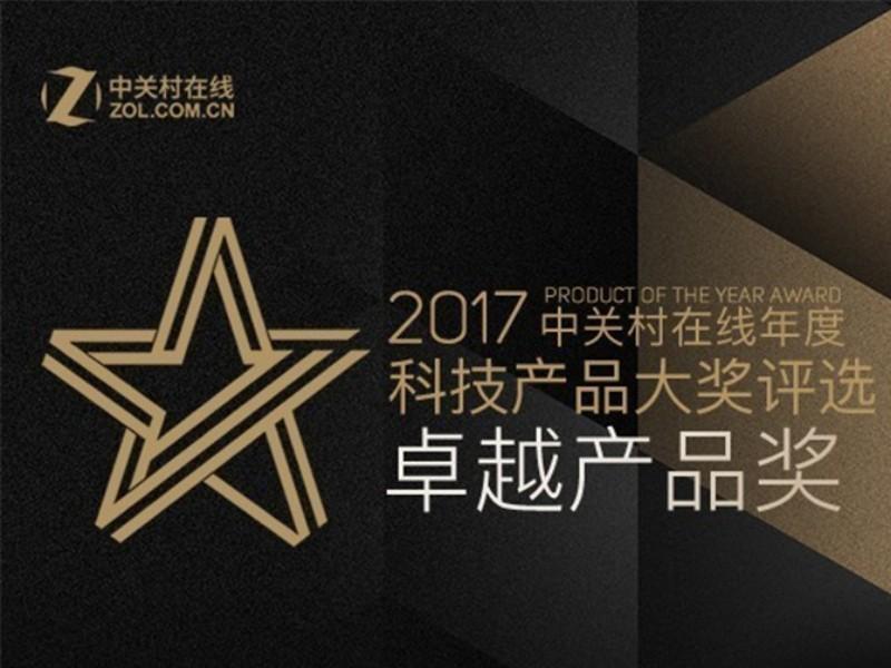 27款产品卓越加冕 2017年度ZOL科技产品大奖揭晓
