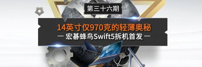 14英寸仅970克的轻薄奥秘  宏碁蜂鸟Swift5拆机首发