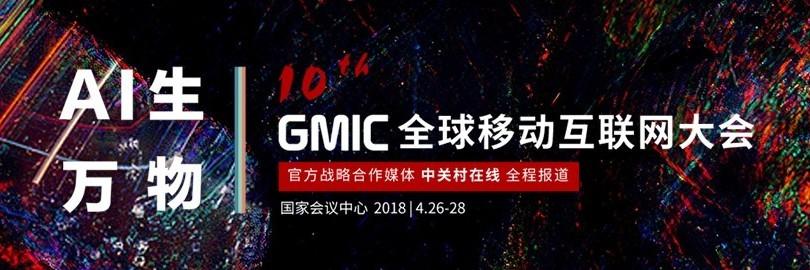 GMIC 2018全球移动互联网大会视频直播