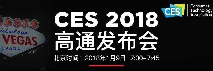 2018年有何新技术 高通CES发布会直播